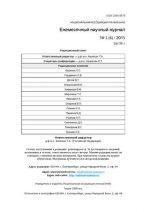 Гулянский евгений степанович – Отчет о конференции «Менеджмент и бизнес: лучшие модели и успешный опыт — 19», 29-31 мая 2007