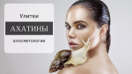 Косметологические улитки – Ахатины в косметологии. Польза и вред. Улиточный массаж и омоложение кожи