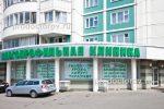 Лучшие медицинские центры москвы рейтинг – Клиники Москвы. Отзывы о Медцентрах в рейтинге